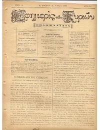 'Εφημερίς των Κυριών': Η εφημερίδα για τις γυναίκες, εκδότρια της οποίας ήταν η Κ. Παρρέν