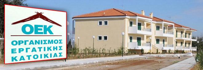 Αποτέλεσμα εικόνας για εργατικες κατοικίες οεκ