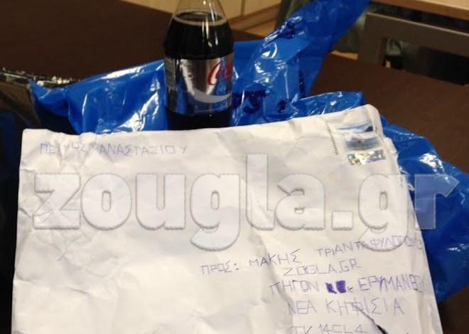O φάκελος, το μπουκάλι, το usb stick