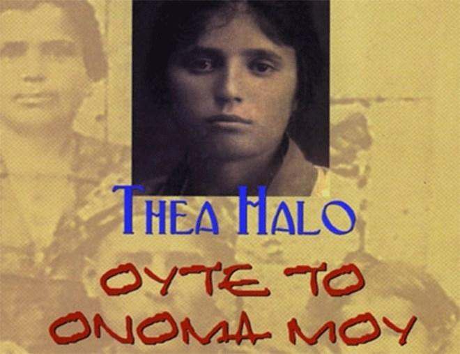 Το βιβλίο με την απίστευτη ιστορία της Σάνο Χάλο κυκλοφόρησε στην Ελλάδα από τις εκδόσεις Γκοβόστη