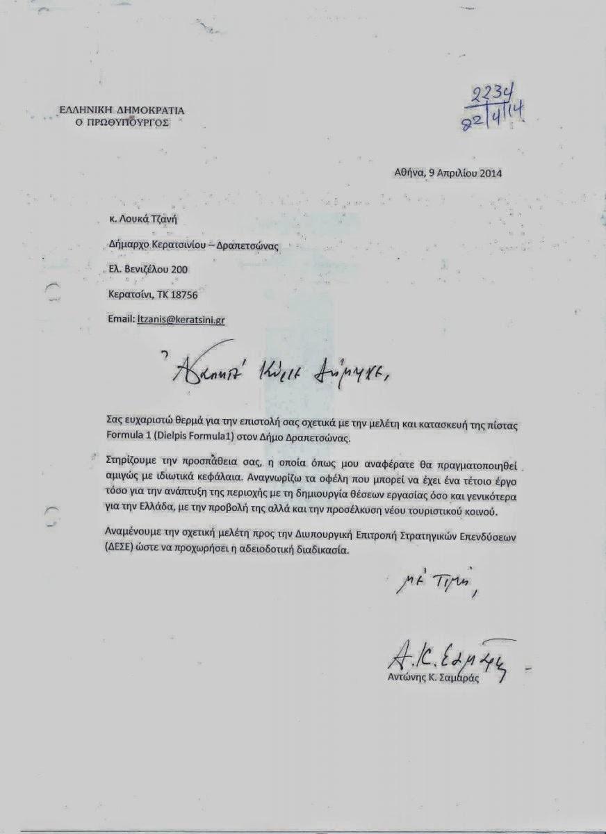 To έγγραφο με την υπογραφή του Πρωθυπουργού ο οποίος δείχνει πως θα στηρίξει το έργο...