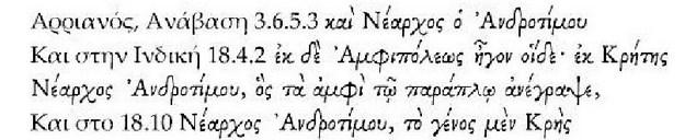 Απόσπασμα από το βιβλίο του Γρηγόρη Ζώρζου «Το ναυτικό του Αλέξανδρου του Μέγα»