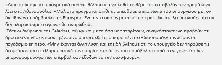Το απόσπασμα της συνέντευξης όπου ό ίδιος ο επικεφαλής της Celeritas Παύλος Αθανασούλας λέει ότι έδωσε στο Eurosport events επιταγή χωρίς αντίκρυσμα...