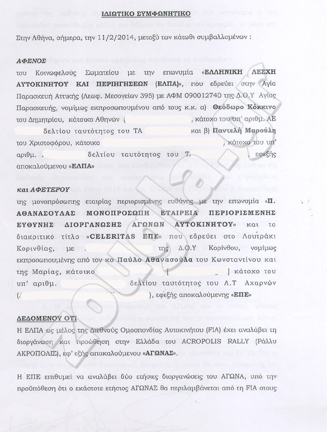 To συμφωνητικό που αποδεικνύει ότι το ράλι Ακρόπολις έχει δοθεί μόνο στην εταιρεία Celeritas η οποία είναι και υπεύθυνη για την διοργάνωσή του (η 1η σελίδα)
