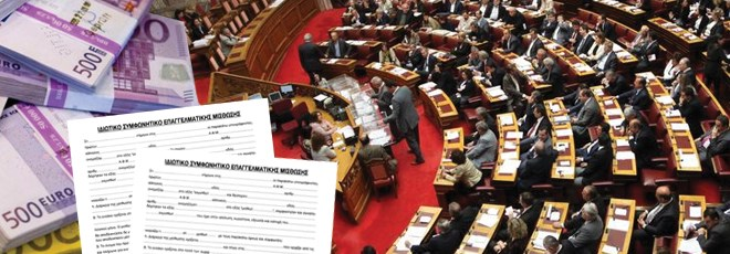 Τα χρυσά ενοίκια της Βουλής-Πάνω από 100.000 ευρώ τον μήνα τα μισθώματα για ενοικιάσεις γραφείων