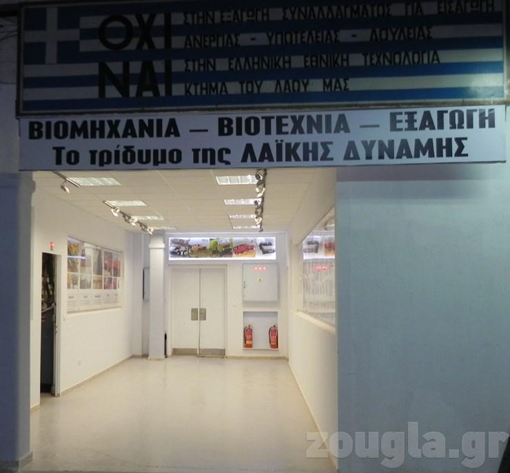 Το σύνθημα και η αίθουσα που δείχνει όλη την ιστορία της Namco από το 1960...