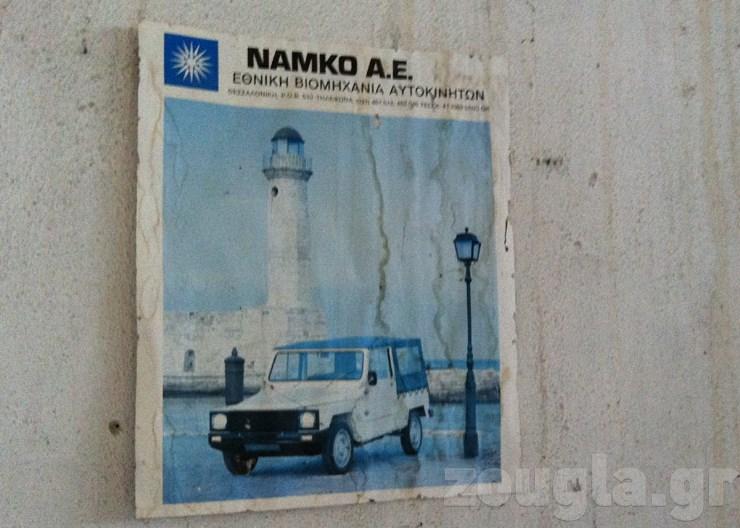 Αφίσες προηγούμενων δεκαετιών κοσμούν το εργοστάσιο...
