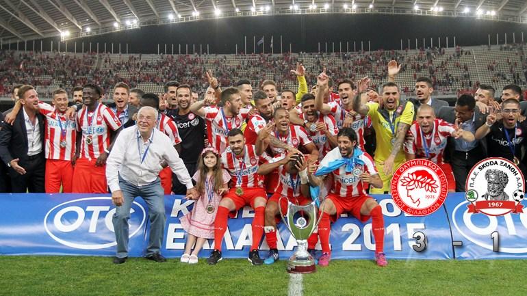553453993d1 Ο Ολυμπιακός αναδείχθηκε Κυπελλούχος Ελλάδας, αφού κέρδισε με σκορ 3-1 την  αξιόμαχη Ξάνθη στον τελικό που διεξήχθη στο ΟΑΚΑ. Οι Χάρα (45'), Ντομίνγκες  (63') ...