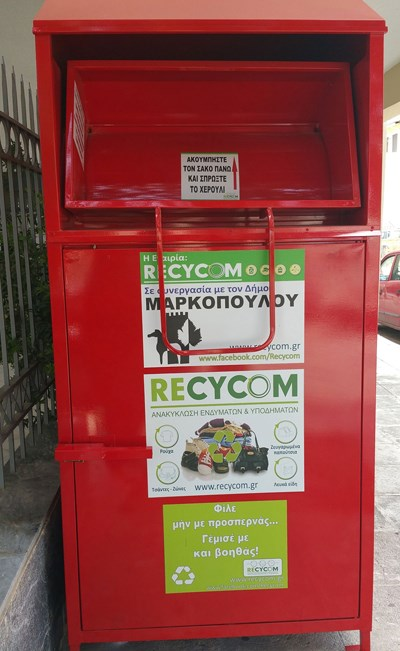 1d19937c56a Από το Δεκέμβριο του 2011 που ιδρύθηκε το Κοινωνικό Παντοπωλείο του Δήμου  Μαρκοπούλου, το πρώτο στην Αττική, υποστηρίζοντας εκατοντάδες πολίτες που  έχουν ...