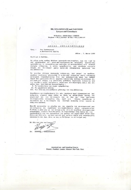 Επιστολή προς τον... τότε πρωθυπουργό