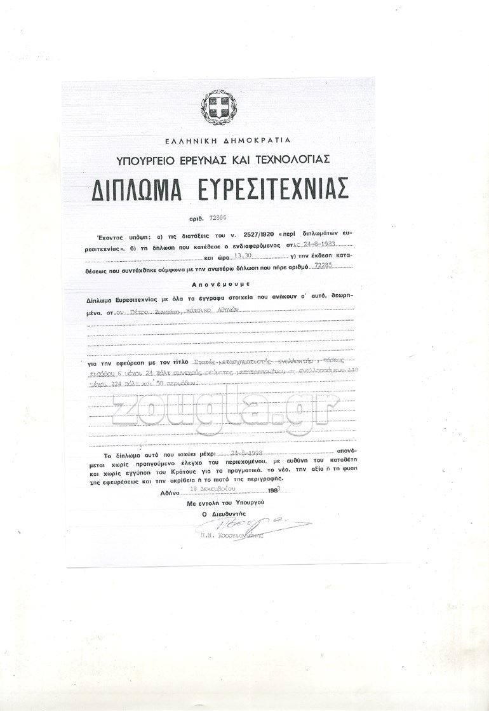 Το δίπλωμα ευρεσιτεχνίας του Πέτρου Ζωγράφου για τη συγκεκριμένη συσκευή