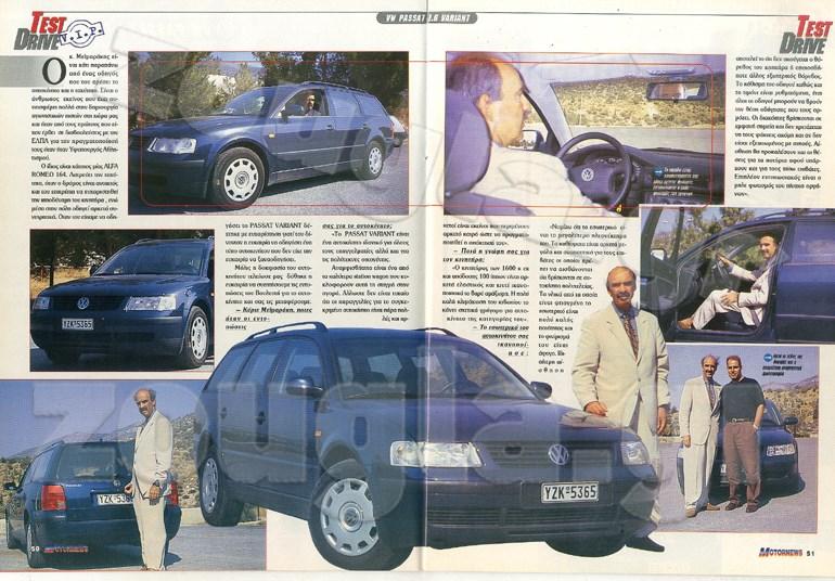 Ο Βαγγέλης Μειμαράκης φωτογραφίζεται με το VW Passat Variant του 1987... Στην φωτογραφία κάτω δεξιά με τον τότε διευθυντή του Motornews Βαγγέλη Γκούμα...
