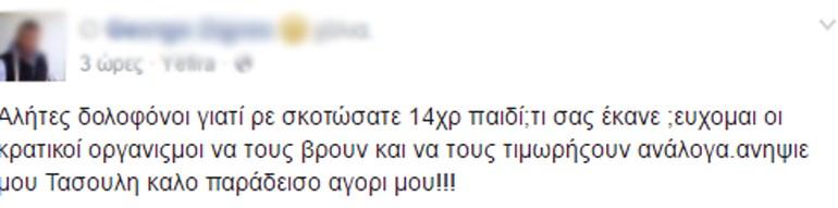 To μήνυμα του θείου του στο Facebook
