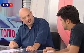 Από τηλεοπτική εμφάνιση στην ΕΡΤ για σχολιασμό των πολιτικών εξελίξεων
