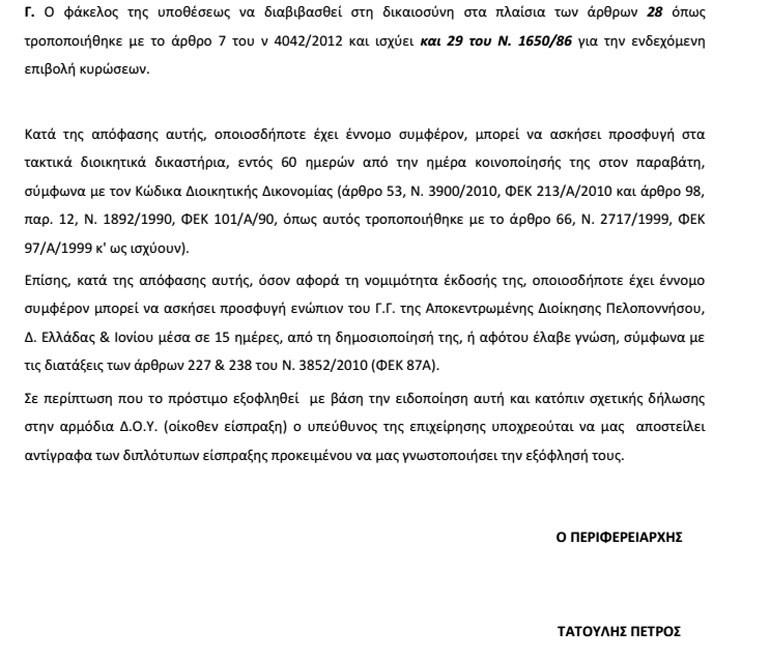 Το τελευταίο πρόστιμο που επιβλήθηκε στο Δήμο Γορτυνίας