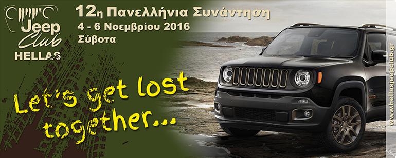 Θεσπρωτία: Στα Σύβοτα (4-6 Νοεμβρίου) η πανελλήνια συνάντηση των φίλων της Jeep