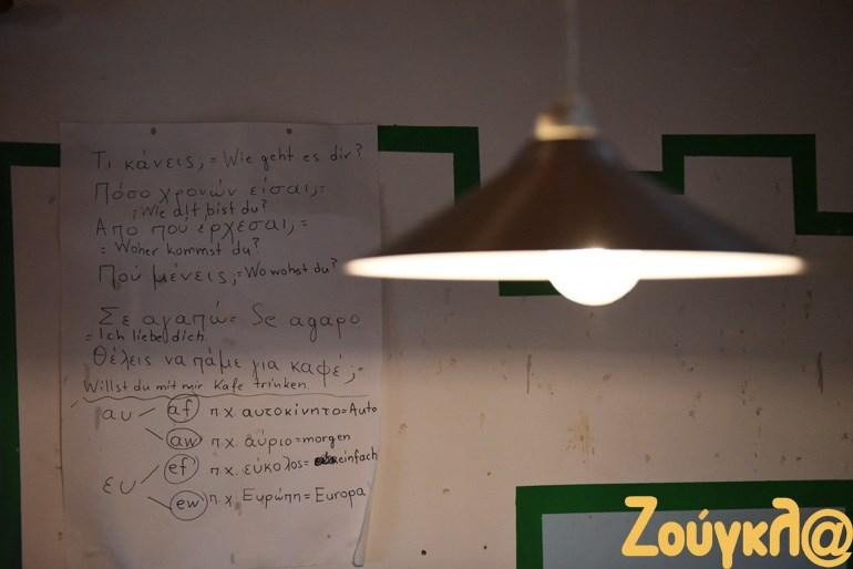 Το πρόγραμμα διδασκαλίας περιλαμβάνει και βασικά μαθήματα ελληνικών