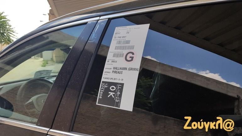 Το συγκεκριμένο αυτοκόλλητο δίνει πληροφορίες για το αυτοκίνητο και αφορά στην μεταφορά του από το εργοστάσιο