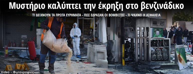 Αποτέλεσμα εικόνας για Βίντεο ντοκουμέντο: Έκρηξη σε βενζινάδικο στην Ανάβυσσο