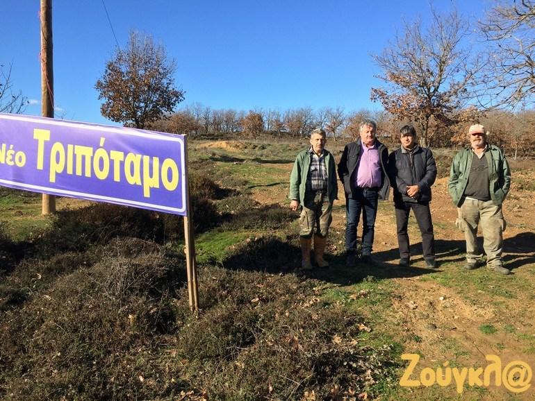 Σε αυτή την έκταση, 2 χιλιόμετρα μακριά από το χωριό, επιθυμούν να μετακινηθούν οι κάτοικοι, προοιωνίζοντας με μια ταμπέλα τη νέα ονομασία του χωριού τους...