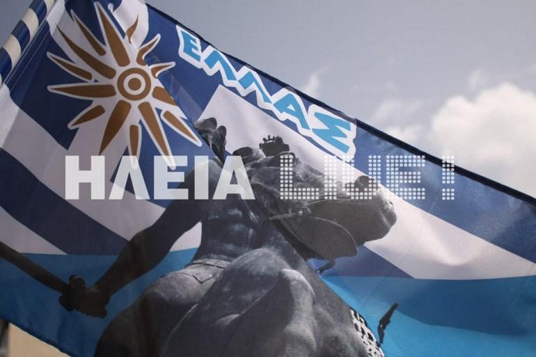 Συλλαλητήριο και στον Πύργο για τη Μακεδονία Image