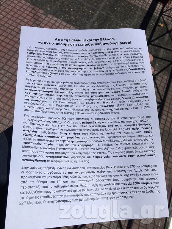Αθήνα: Παρέμβαση στη γαλλική πρεσβεία από φοιτητές Image