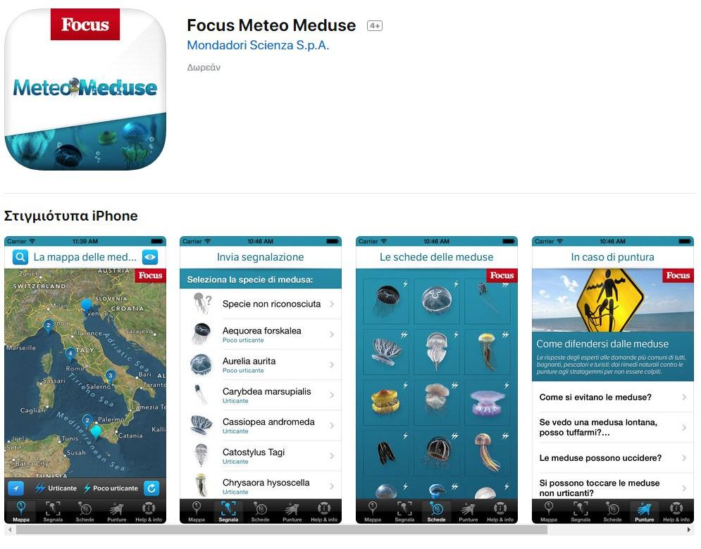 Mια δωρεάν εφαρμογή για τους Ιταλούς όπου μπορούν να ενημερωθούν για τα σημεία που υπάρχουν μέδουσες αλλά και τα είδη των μεδουσών στις ακτές