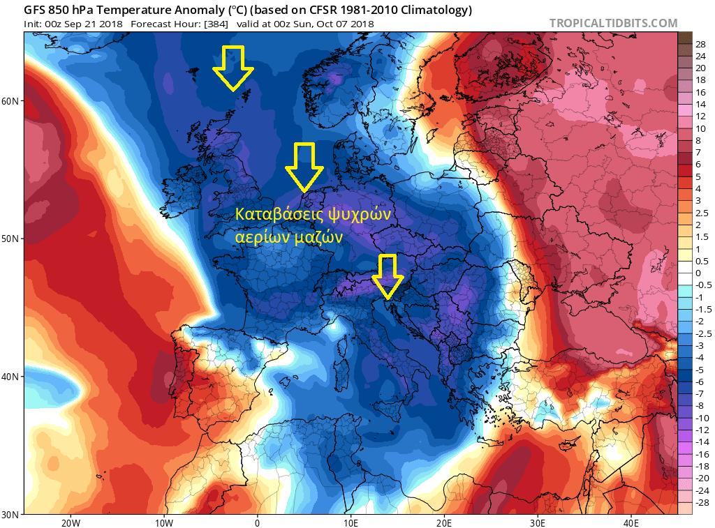 Οι ψυχρές αέριες μάζες και η αστάθεια του καιρού έως τις 7 Οκτωβρίου, όπως αποτυπώνεται στα μετεωρολογικά μοντέλα