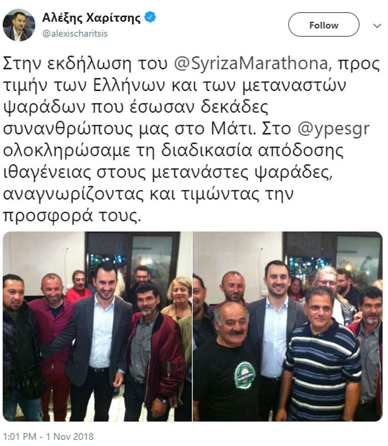 Η ανάρτηση του Αλέξη Χαρίτση στο Twitter την 1η Νοεμβρίου από την εκδήλωση του ΣΥΡΙΖΑ προς τιμήν των Ελλήνων και των μεταναστών ψαράδων