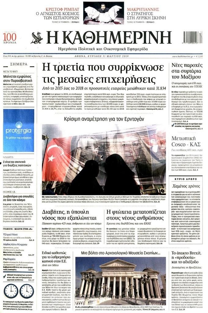 4fe1dbd78d Τα πρωτοσέλιδα των κυριακάτικων εφημερίδων