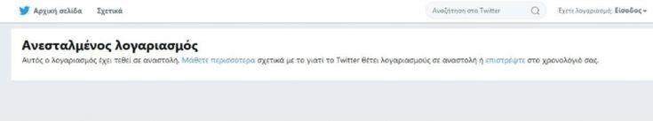 Facebook και Twitter μπλοκάρουν τη Χρυσή Αυγή   Ελλάδα      ban   Ελλάδα   orthodoxia.online