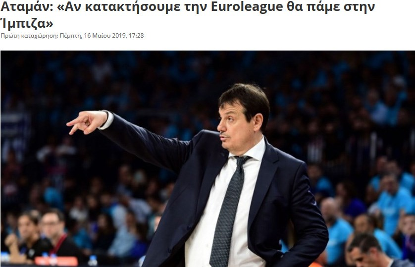 https://www.zougla.gr/sports/die8nis-idisis/article/ataman-an-kataktisoume-tin-euroleague-8a-pame-stin-impiza