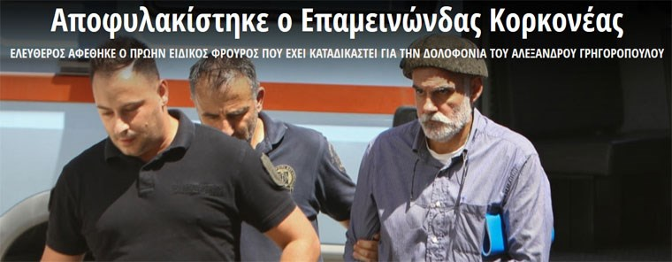 https://www.zougla.gr/greece/article/apofilakistike-o-epaminondas-korkoneas