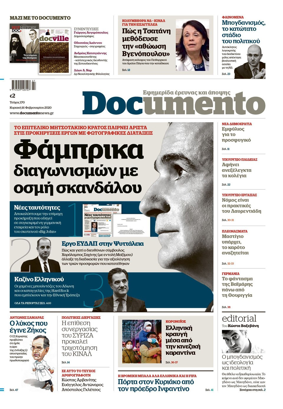 Αυτά είναι τα πρωτοσέλιδα των Κυριακάτικων εφημερίδων (pic)