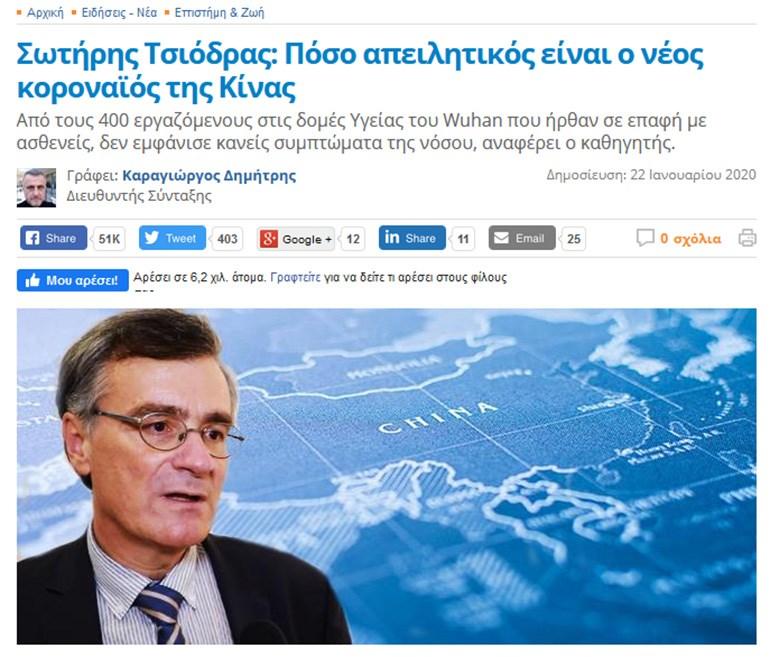 Γιατί σας κοίμιζε ο Παγκόσμιος Οργανισμός Υγείας κ. Τσιόδρα;  (Του Μάκη Τριανταφυλλόπουλου) 2