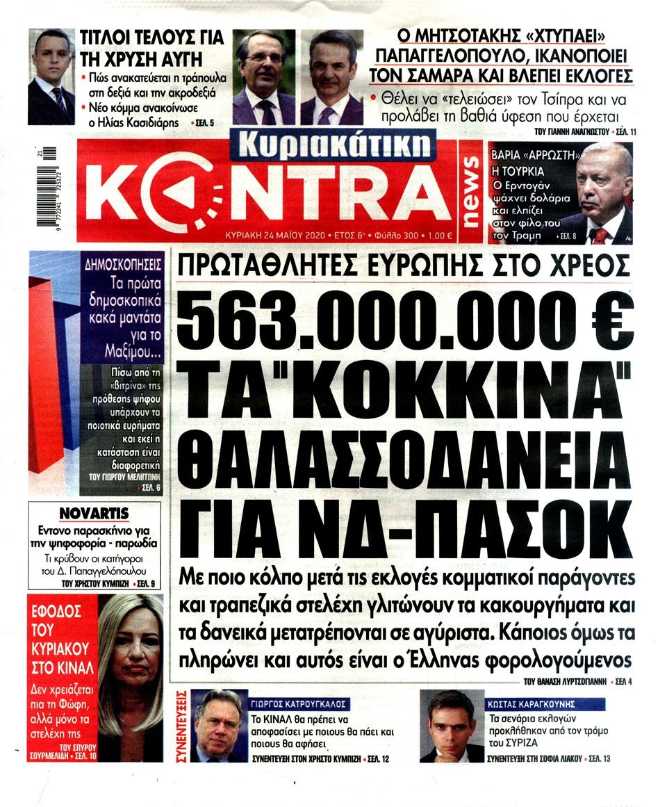 Τα πρωτοσέλιδα των Κυριακάτικων πολιτικών εφημερίδων