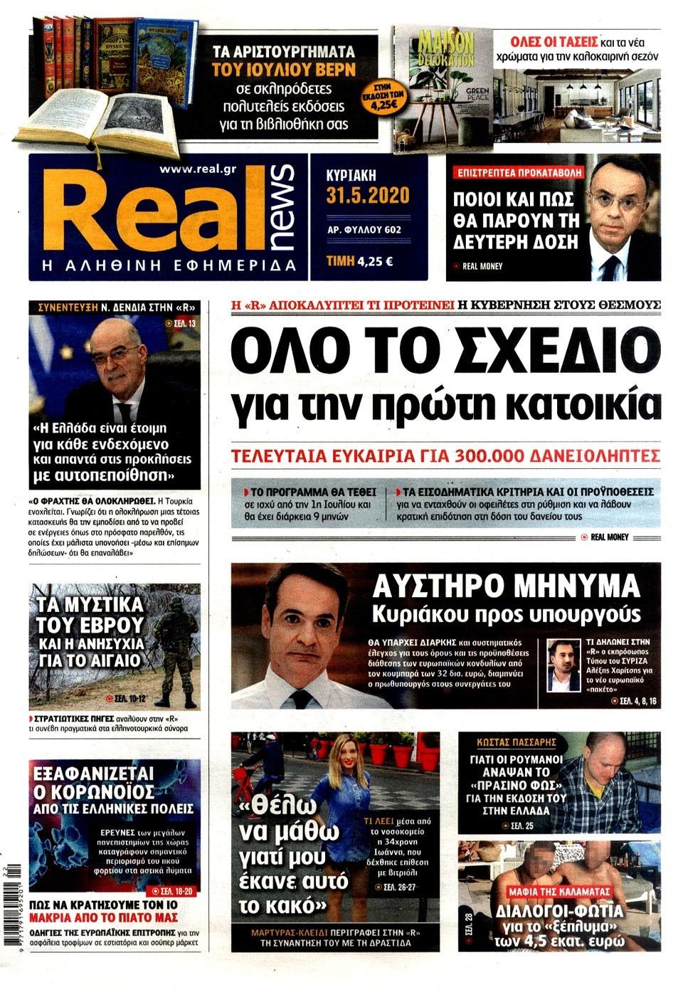 Τα πρωτοσέλιδα των Κυριακάτικων εφημερίδων!