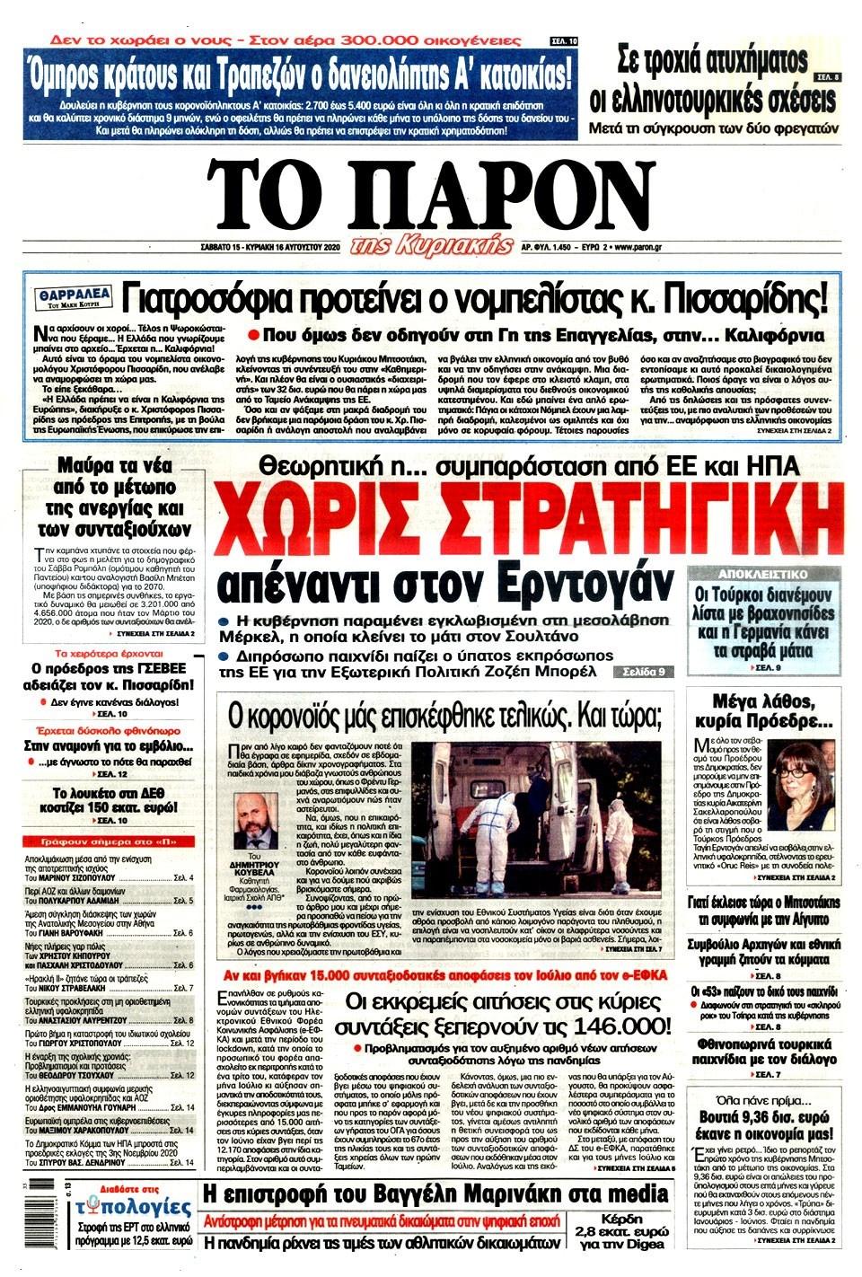 Τα πρωτοσέλιδα των Κυριακάτικων εφημερίδων, που κυκλοφορούν Σάββατο!