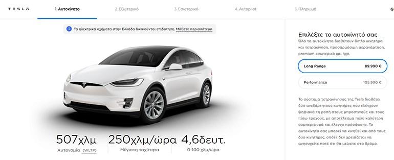 Από 89.990 ευρώ ξεκινά η τιμή του Tesal Model X
