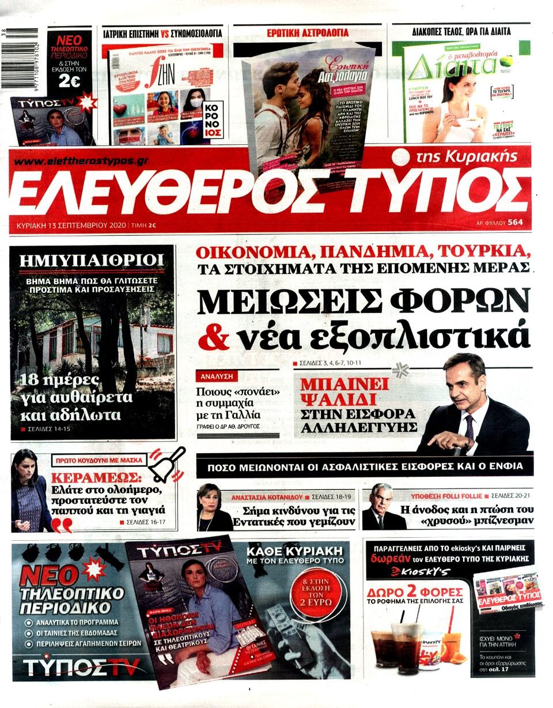 , Τα πρωτοσέλιδα των κυριακάτικων εφημερίδων, INDEPENDENTNEWS