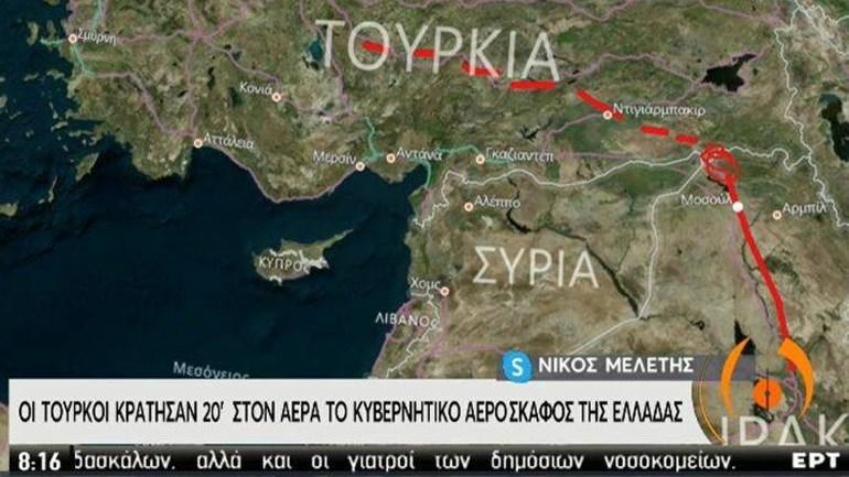 Προβοκάτσια των Τούρκων με το αεροσκάφος που μετέφερε τον Ν. Δένδια | ΕΘΝΙΚΑ ΘΕΜΑΤΑ | Ορθοδοξία | orthodoxia.online | Τούρκοι | Δένδιας | ΕΘΝΙΚΑ ΘΕΜΑΤΑ | Ορθοδοξία | orthodoxia.online