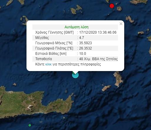 Σεισμός έγινε αισθητός στην ανατολική Κρήτη | Ελλάδα | Σεισμός | Κρήτη | Ελλάδα | orthodoxia.online