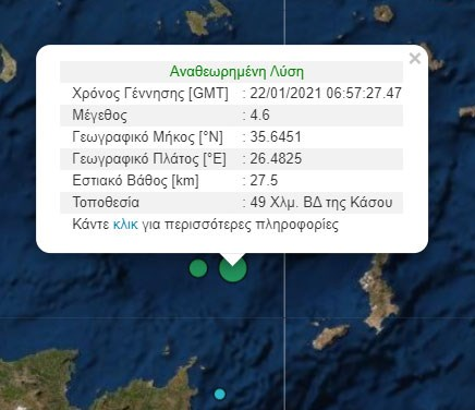 Σεισμική δόνηση τώρα στην Κρήτη | Ελλάδα | σεισμικη δονηση τωρα κρητη | ειδησεισ κρητη | Ελλάδα | orthodoxia.online