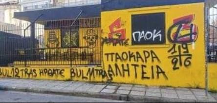 Ο τοίχος με το σύνθημα που στάθηκε αφορμή για το επεισόδιο