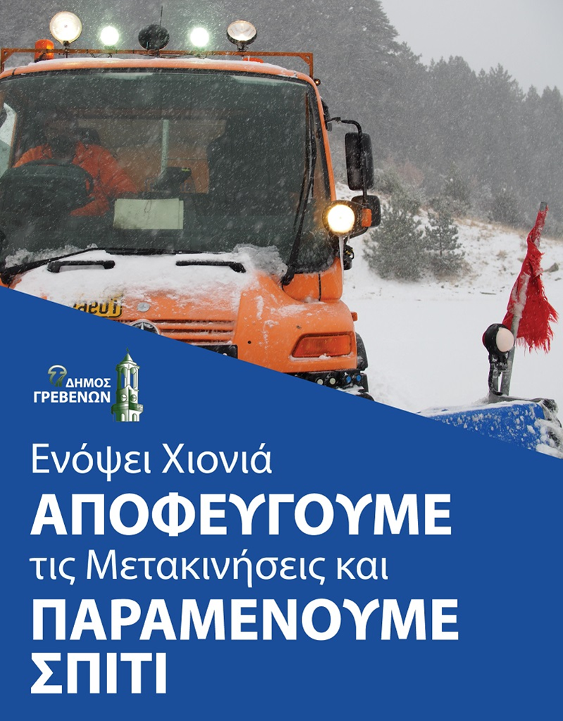 Ξεκίνησε την επέλαση της η κακοκαιρία Μήδεια | Ελλάδα | κακοκαιρια | Ἀθήνα | Ελλάδα | Ορθοδοξία | online