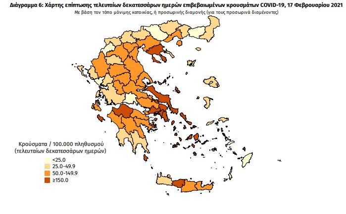 Κρούσματα κορωνοϊού στην Ελλάδα σήμερα Τετάρτη 17 Φεβρουαρίου 2021 | ΥΓΕΙΑ | κρουσματα κορονοιου ελλαδα σημερα | 17 φεβρουαριου | ΥΓΕΙΑ | Ορθοδοξία | online