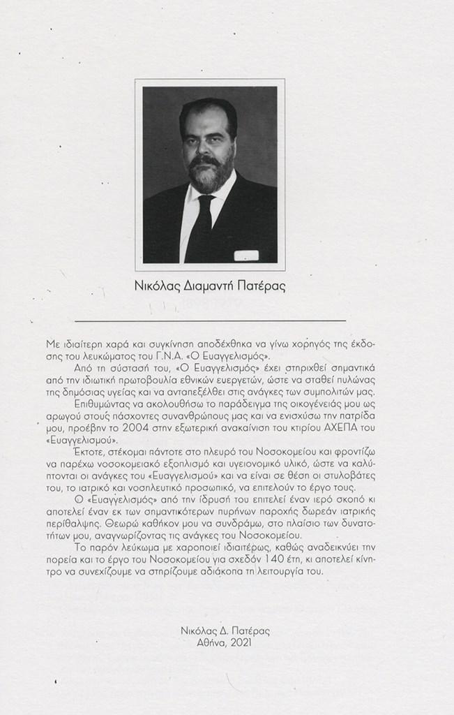 «Θεραπευτήριο Ο ΕΥΑΓΓΕΛΙΣΜΟΣ 1881-2021»: Ένα λεύκωμα αφιερωμένο στους αφανείς ήρωες της Ιατρικής